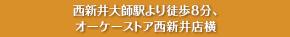 ⻄新井大師駅より徒歩8分、オーケーストア⻄新井店横
