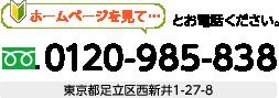 ホームページを見たとお電話ください!0120-985-838|東京都⾜⽴区⻄新井1-27-8