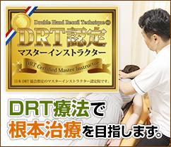 DRT療法で根本治療を目指します。