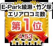 E-Park綾瀬・竹ノ塚エリア口コミ数第1位