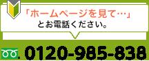 ホームページを見たとお電話ください!フリーダイヤル0120-985-838