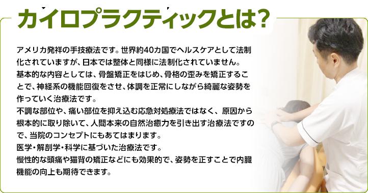 カイロプラクティックは、アメリカ発祥の手技療法です。世界約40カ国でヘルスケアとして法制化されていますが、日本では整 体と同様に法制化されていません。